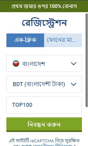 1xbet bangladesh register